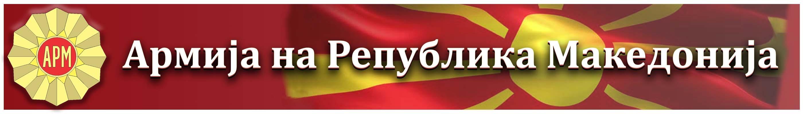 Армија на Република Македонија
