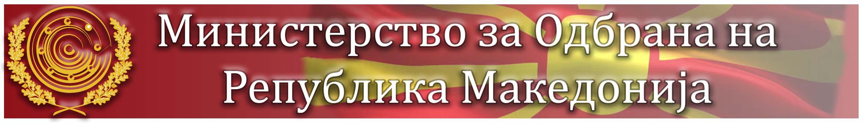 Министерство за Одбрана на Република Македонија