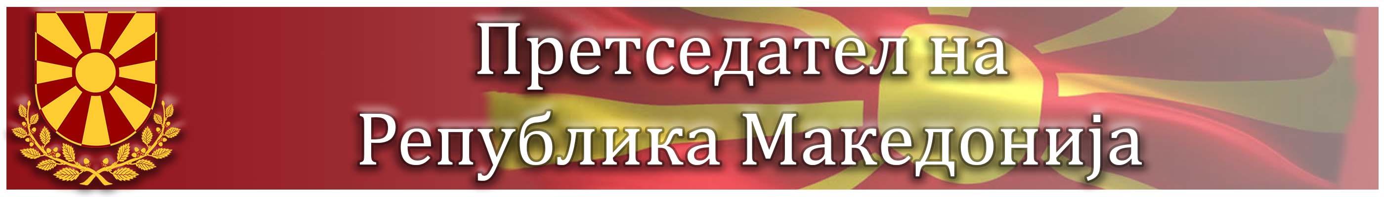 Претседател на Република Македонија